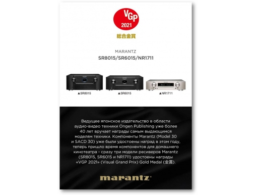 Новости: Награды Visual Grand Prix 2021 получили Marantz SR8015/SR6015/NR1711
